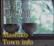益子町地域情報
