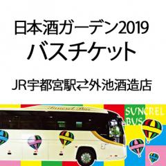 日本酒ガーデン2019 バスチケット