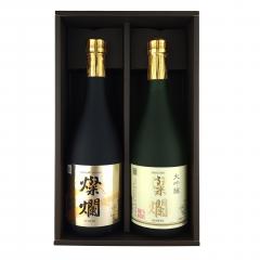冬の贈り物2019 「葵(あおい)」燦爛大吟醸と燦爛純米大吟醸のセット