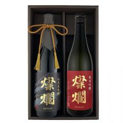 冬の贈り物2019 「極(きわみ)」燦爛 純米大吟醸と燦爛 純米吟醸のセット