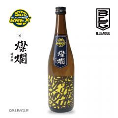 燦爛 純米酒 BREX