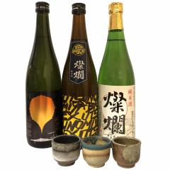 燦爛 家飲み 純米セット[益子焼3個付(トルコ・炭化・茶色)]