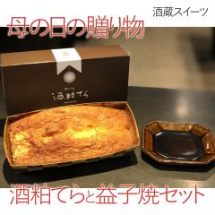 [母の日]酒粕てらと益子焼セット(皿 飴色)