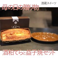 [母の日]酒粕てらと益子焼セット(楕円皿 飴色)