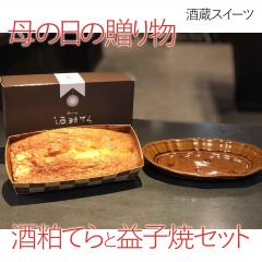 [母の日]酒粕てらと益子焼セット(楕円皿 飴色 水玉)