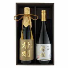 「匠(たくみ)」燦爛 大吟醸と燦爛 吟醸酒のセット