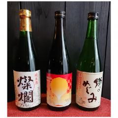 秋の純米3種セット 「送料無料・クール便」
