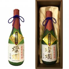 燦爛 大吟醸 金賞受賞酒(令和元年)