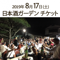 日本酒ガーデン2019チケット
