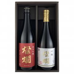 冬の贈り物2019「華(はな)」燦爛 純米吟醸酒と燦爛 吟醸酒のセット